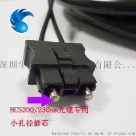 AMP安普连接头HCS200um 230um三菱光纤线 传输距离200m,稳定可靠,抗电磁干扰