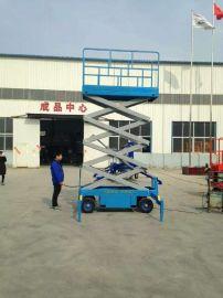 济南莱福特机械有限公司+SYJ+四轮移动液压式升降机