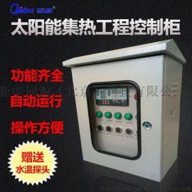 迈达斯太阳能集热工程控制柜