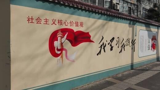 南京文化牆彩繪 核心主義價值觀牆繪H1