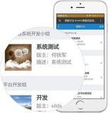 广州科研在线讨论软件课题组管理系统