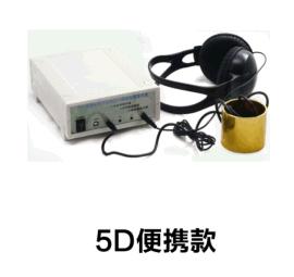 3D-5D-9D-cell光波声纳共振分析扫描检测仪