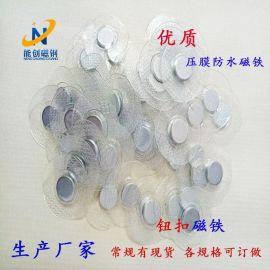 钕铁硼隐形磁铁扣 礼品包装盒超薄开强磁 PVC磁铁