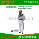 10米自吸式长管呼吸器 长管空气呼吸器使用说明