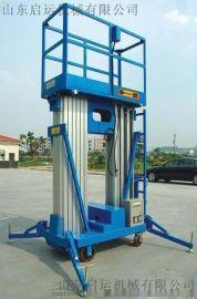 启运 厂家直销 铝合金升降机 单桅柱液压升降平台 电动移动式升降机