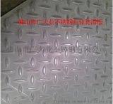 廠家直銷304不鏽鋼防滑板凹凸防滑板材