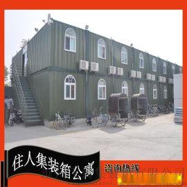 厂家定做两层住人集装箱宿舍楼