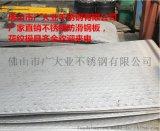 佛山厂家直销304不锈钢防滑板冷轧防滑板