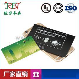 佳日丰泰RFID标签抗金属铁氧体片手机公交卡隔磁片