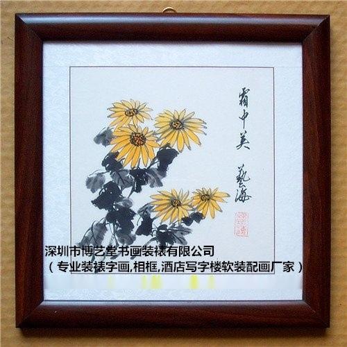 深圳市南山區哪余有裝裱字畫書法畫框的地方 南山專業字畫裝裱收費價格多少錢