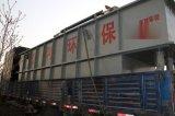 屠宰污水处理设备 溶气气浮机 污水气浮设备
