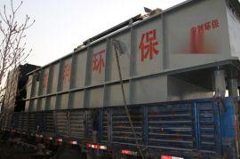 屠宰污水處理設備 溶氣氣浮機 污水氣浮設備