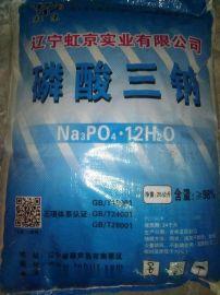 辽宁虹京产98%磷酸三钠