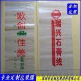 PVC热收缩膜 石膏线包装膜 石膏线PVC印刷收缩膜 精品收缩膜厂家定做