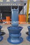 全国泵站工程潜水混流泵