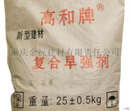 双碑供应高效减水剂 膨胀剂 速凝剂 早强防冻剂18426490939
