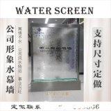 北京气泡墙水舞屏风流水屏风公司logo形象背景墙厂家直销
