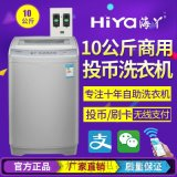 10kg超大容量海丫全自動投幣刷卡兩用自助商用洗衣機/洗被機