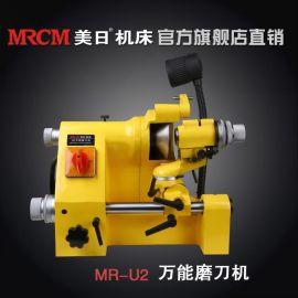美日机床万能磨刀机 雕刻刀尖刻刀磨床 多功能刃磨机MR-U2磨刀机