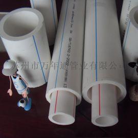 PP-R管价格优惠/PPR管厂家直销/万年通PP-R自来水管