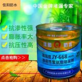 佳陽水性聚氨酯注漿液/廣州防水堵漏灌漿材料哪家好?
