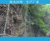 自然災害山體滑坡防護網 道路山體防護邊坡網全國供應