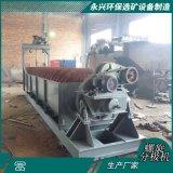 供应高堰式分级机 沉没式单双螺旋分极机 螺旋沙石分离/分级机