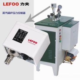 LEFOO 蒸汽锅炉压力控制器 压力开关价格  浙江力夫 现货供应