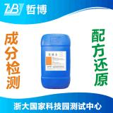 除蠟水配方 成分檢測 配方分析解密