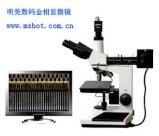ME31数码金相显微镜(ME31)