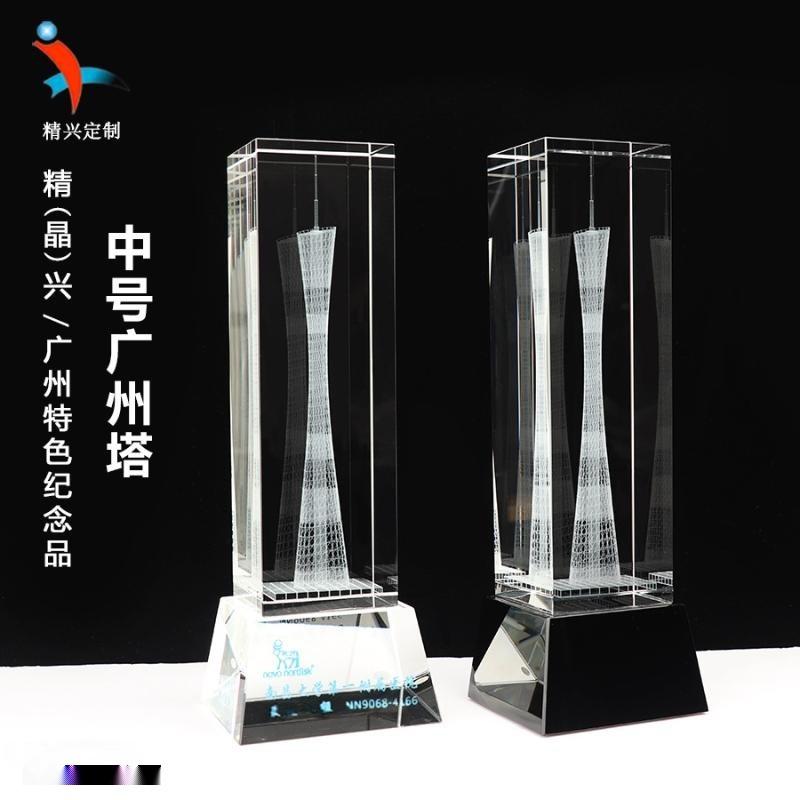 广州塔水晶内雕摆件 3D内雕可加公司logo名字