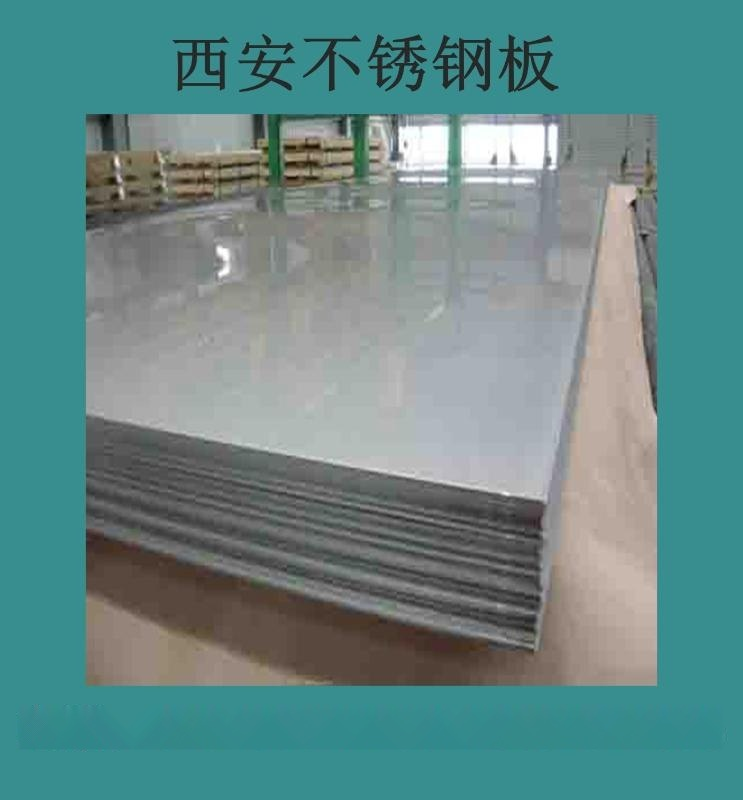 不鏽鋼板316L不鏽鋼板310s不鏽鋼板廠家直銷