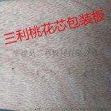 包裝箱板包裝箱廠家表面平整綠色環保寧津三利板材