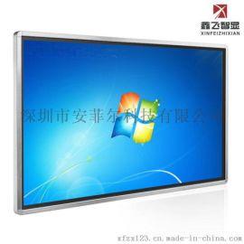鑫飞75寸教学一体机多媒体会议一体机电子白板边框