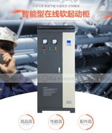 罗卡160KW软起动柜 水泵减压启动柜 高低压配电柜