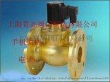 2L-40全铜法兰蒸汽电磁阀