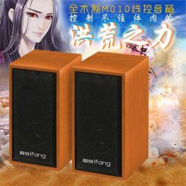 爱放IF-M010木质音箱 2.0迷你音响 电脑音响 桌面音响