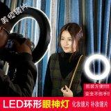 18寸專業攝影補光燈環形燈自拍鏡/化妝鏡