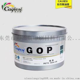 彩杰斯牌高档胶印印刷油墨  环保型胶印油墨价格 金银油墨生产