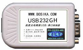 高速光隔USB/串口(RS-232/485/422)转换器USB232GH无须外接电源