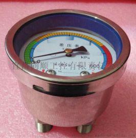 機械式指針差壓表,差壓控制表,充油耐震差壓表,高靜壓差壓表,圖片,價格,安裝及安裝附件等