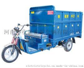 丰收电动三轮车 环卫电动三轮车 垃圾清理三轮电动车