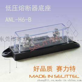 电动汽车保险丝座 ANL-H6-B熔断器底座 大号叉栓保险丝座