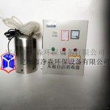 淨淼水箱自潔器WTS-2B內置式臭氧發生器