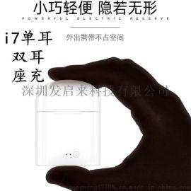 i7s蓝牙耳机苹果无线蓝牙耳机对耳带充电仓盒