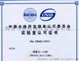 第三方检测、GMP温度验证服务、蒸汽质量验证服务、灭菌柜验证、冻干机验证、隧道烘箱热分布验证等