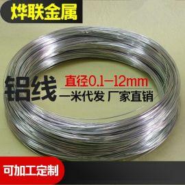 1060铝丝 氧化6063铝合金线 5052铝线 6061铝合金丝 预拉伸铝线
