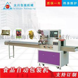 食品包装机械 自动封口抽空包装设备