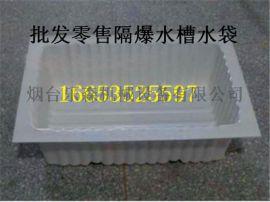 ABS隔爆水槽水袋,不渗漏隔爆水槽水袋生产厂家