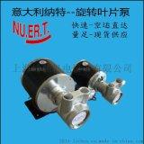 北京天津 進口調速無刷直流不鏽鋼高壓旋轉葉片泵 水泵 增壓泵